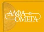 ALFA I OMEGA - ZALAGAONICA