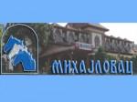 MIHAJLOVAC - RESTORAN